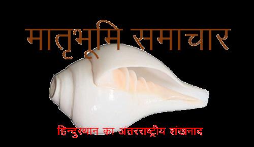 Matribhumisamachar